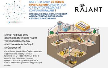 rajant-2017-05-23-01